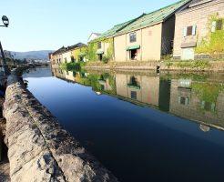 求人サイトのリゾバ.comで探した北海道赤井川村のリゾートホテルでアルバイト