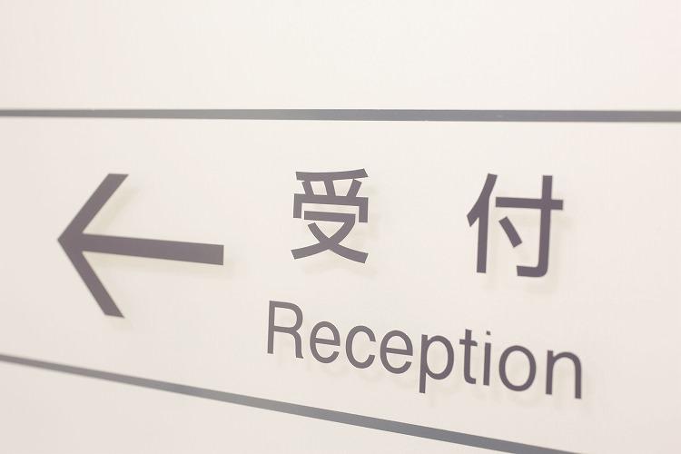 三重県伊勢市にあるホテルの募集を見てホテル受付のリゾートバイト